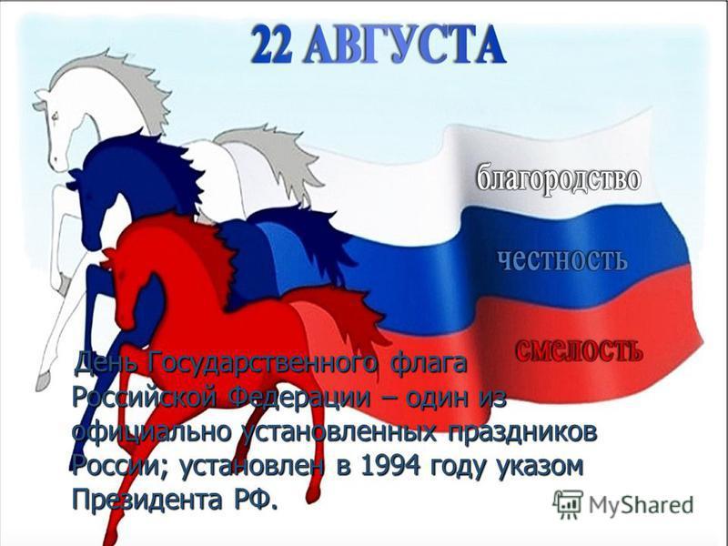День Государственного флага Российской Федерации – один из официально установленных праздников России; установлен в 1994 году указом Президента РФ.