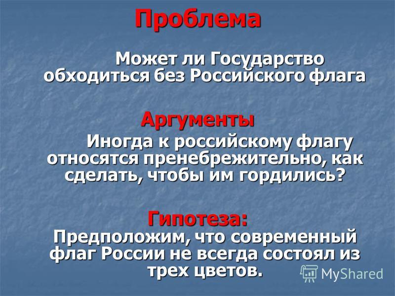 Проблема Может ли Государство обходиться без Российского флага Может ли Государство обходиться без Российского флага Аргументы Иногда к российскому флагу относятся пренебрежительно, как сделать, чтобы им гордились? Иногда к российскому флагу относятс