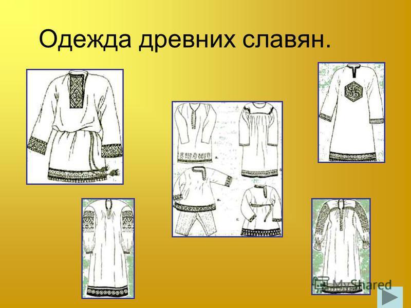 Одежда древних славян.