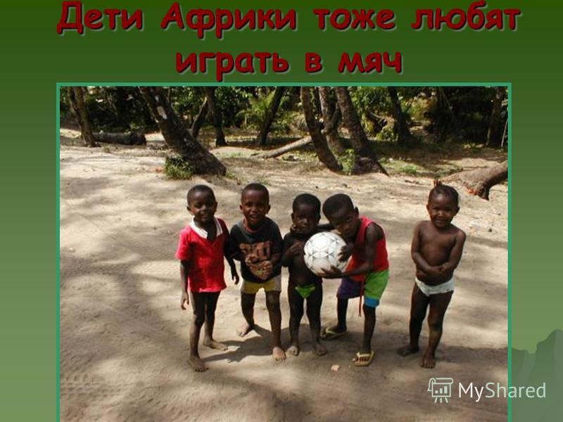 Дети Африки тоже любят играть в мяч пп