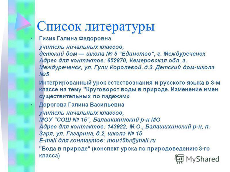 Список литературы Гизик Галина Федоровна учитель начальных классов, детский дом школа 5