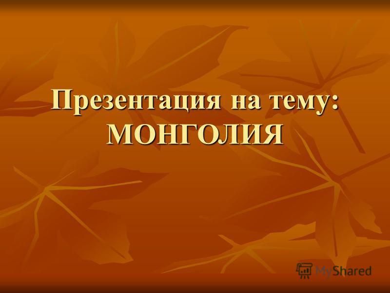 Презентация на тему: МОНГОЛИЯ
