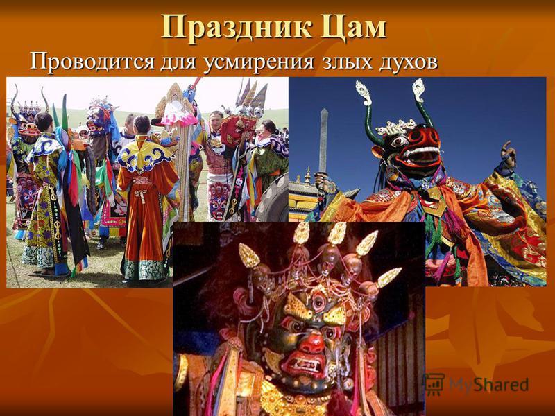 Праздник Цам Проводится для усмирения злых духов