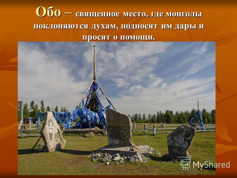 Обо – священное место, где монголы поклоняются духам, подносят им дары и просят о помощи.