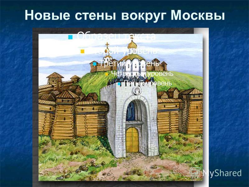 Новые стены вокруг Москвы Образец текста Второй уровень Третий уровень Четвертый уровень Пятый уровень