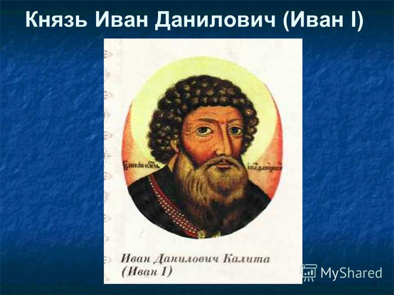 Князь Иван Данилович (Иван I)
