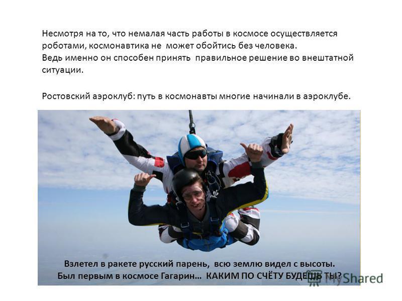Взлетел в ракете русский парень, всю землю видел с высоты. Был первым в космосе Гагарин… КАКИМ ПО СЧЁТУ БУДЕШЬ ТЫ? Ростовский аэроклуб: путь в космонавты многие начинали в аэроклубе. Несмотря на то, что немалая часть работы в космосе осуществляется р