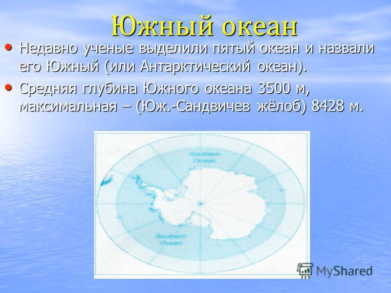 Океаны Тихий Индийский Атлантический Северный Ледовитый Южный (Антарктический)