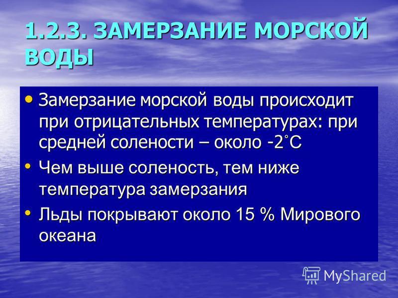 1.2.3. ЗАМЕРЗАНИЕ МОРСКОЙ ВОДЫ Замерзание морской воды происходит при отрицательных температурах: при средней солености – около -2 ˚С Замерзание морской воды происходит при отрицательных температурах: при средней солености – около -2 ˚С Чем выше соле