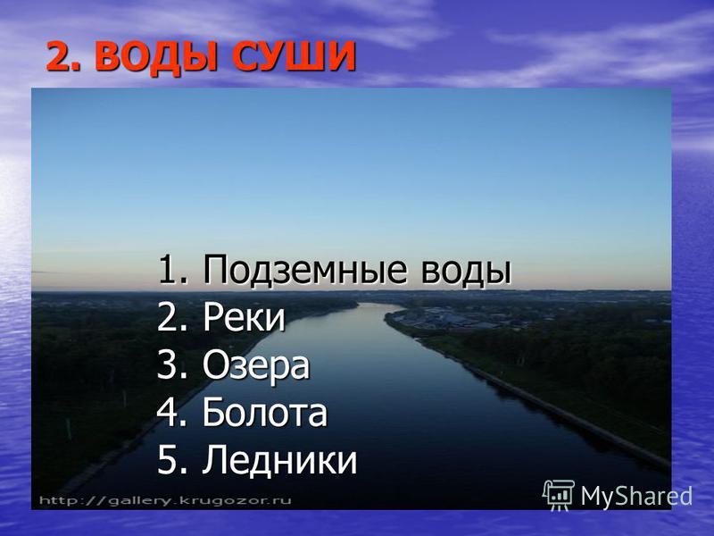 2. ВОДЫ СУШИ 1. Подземные воды 2. Реки 3. Озера 4. Болота 5. Ледники