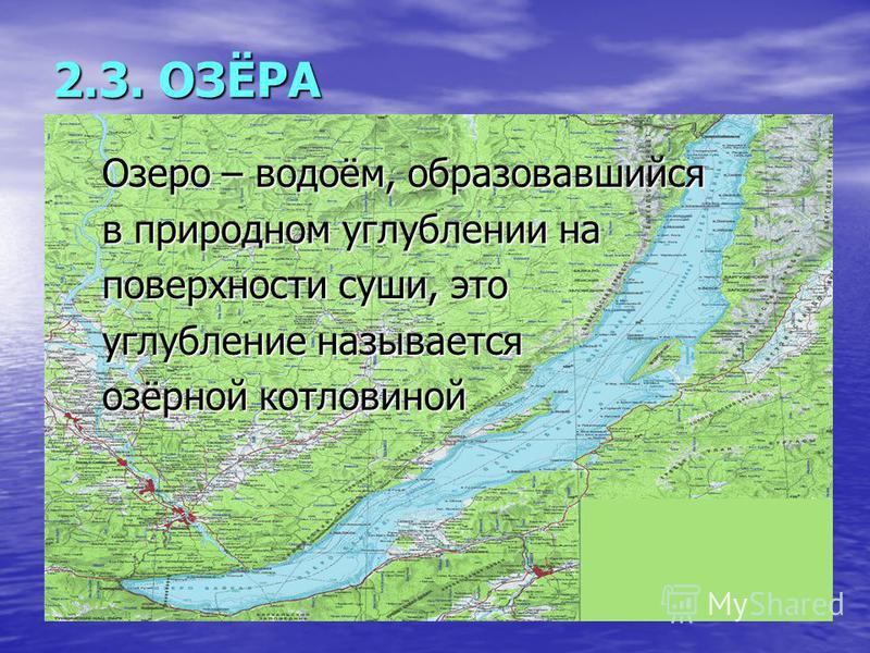 2.3. ОЗЁРА Озеро – водоём, образовавшийся Озеро – водоём, образовавшийся в природном углублении на в природном углублении на поверхности суши, это поверхности суши, это углубление называется углубление называется озёрной котловиной озёрной котловиной