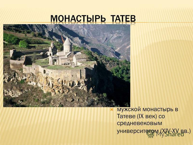 мужской монастырь в Татеве (IX век) со средневековым университетом (XIV-XV вв.)