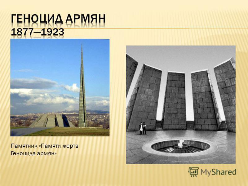 Памятник «Памяти жертв Геноцида армян»