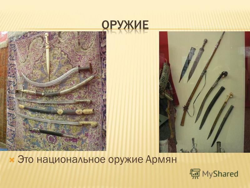 Это национальное оружие Армян