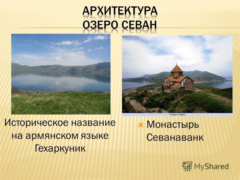 Монастырь Севанаванк Историческое название на армянском языке Гехаркуник