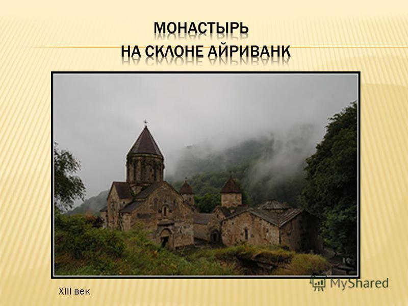XIII век