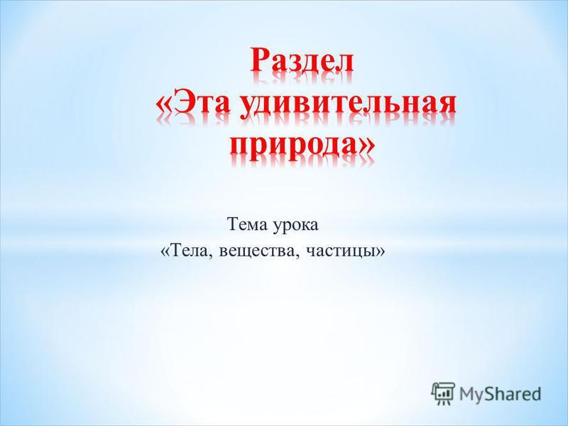 Тема урока «Тела, вещества, частицы»