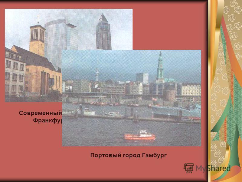 Современный деловой квартал Франкфурта-на-Майне Портовый город Гамбург
