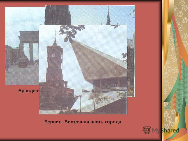 Бранденбургские ворота Кельнский собор Берлин. Восточная часть города