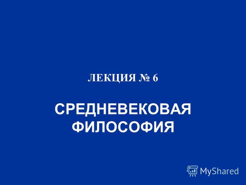 ЛЕКЦИЯ 6 СРЕДНЕВЕКОВАЯ ФИЛОСОФИЯ
