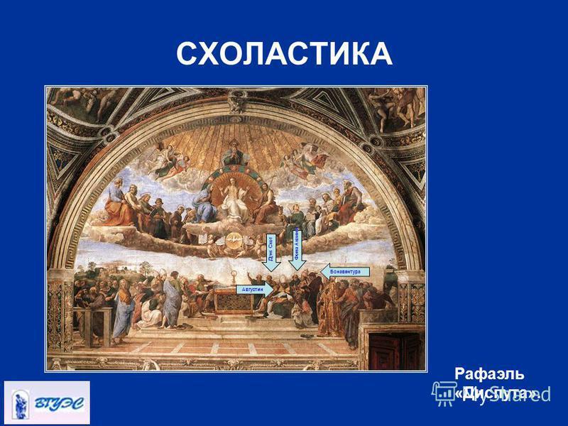 СХОЛАСТИКА Рафаэль «Диспута». Фома Аквинат Бонавентура Дунс Скот Августин