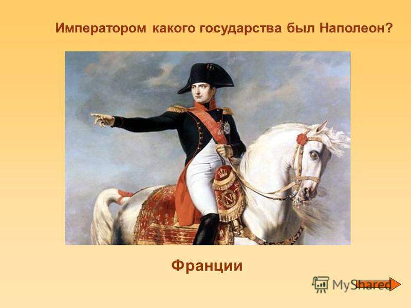 Императором какого государства был Наполеон? Франции