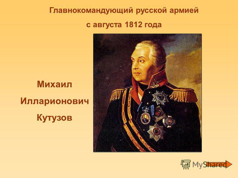 Главнокомандующий русской армией с августа 1812 года Михаил Илларионович Кутузов
