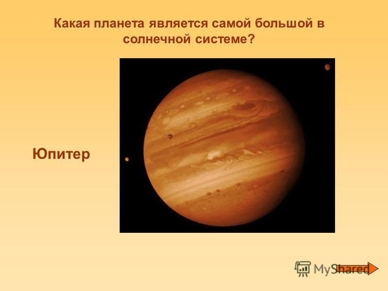 Какая планета является самой большой в солнечной системе? Юпитер