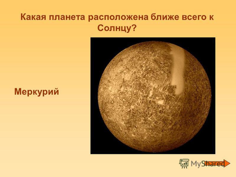 Какая планета расположена ближе всего к Солнцу? Меркурий