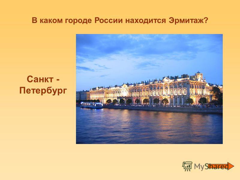 В каком городе России находится Эрмитаж? Санкт - Петербург