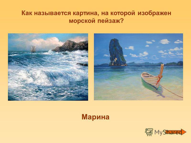 Как называется картина, на которой изображен морской пейзаж? Марина
