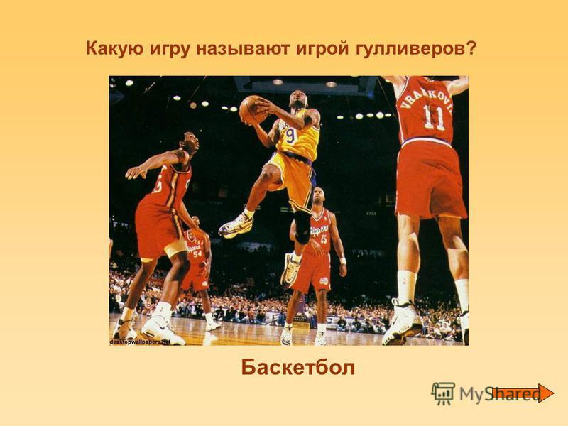 Какую игру называют игрой гулливеров? Баскетбол