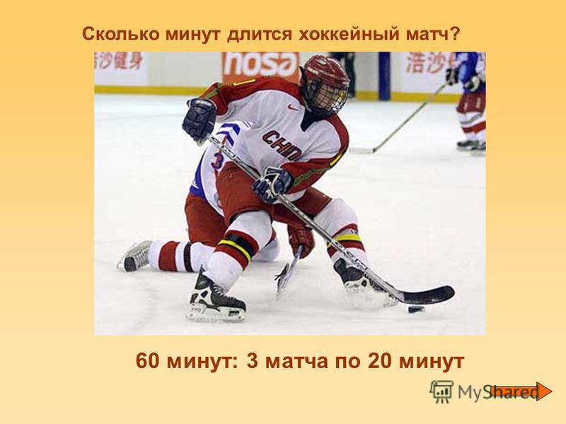 Сколько минут длится хоккейный матч? 60 минут: 3 матча по 20 минут