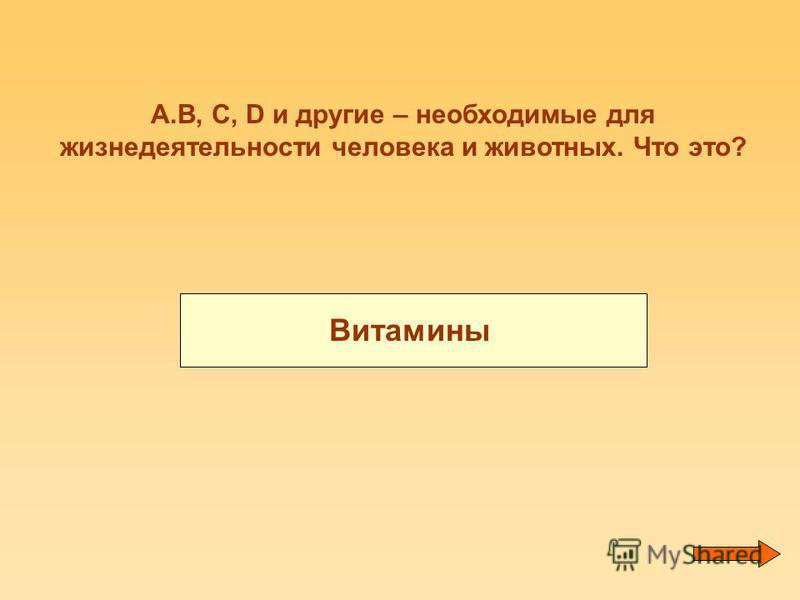 А.В, С, D и другие – необходимые для жизнедеятельности человека и животных. Что это? Витамины