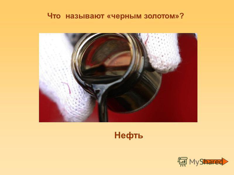 Что называют «черным золотом»? Нефть