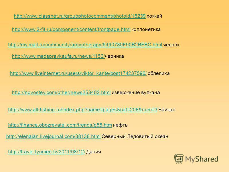 http://www.classnet.ru/groupphotocomment/photoid/16239http://www.classnet.ru/groupphotocomment/photoid/16239 хоккей http://www.2-fit.ru/component/content/frontpage.htmlhttp://www.2-fit.ru/component/content/frontpage.html коллонетика http://my.mail.ru