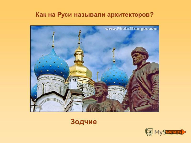 Как на Руси называли архитекторов? Зодчие