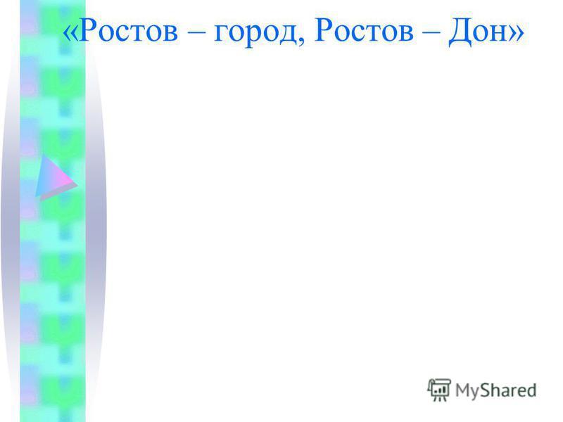 «Ростов – город, Ростов – Дон»