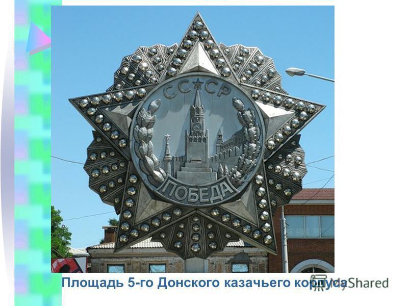 Площадь 5-го Донского казачьего корпуса