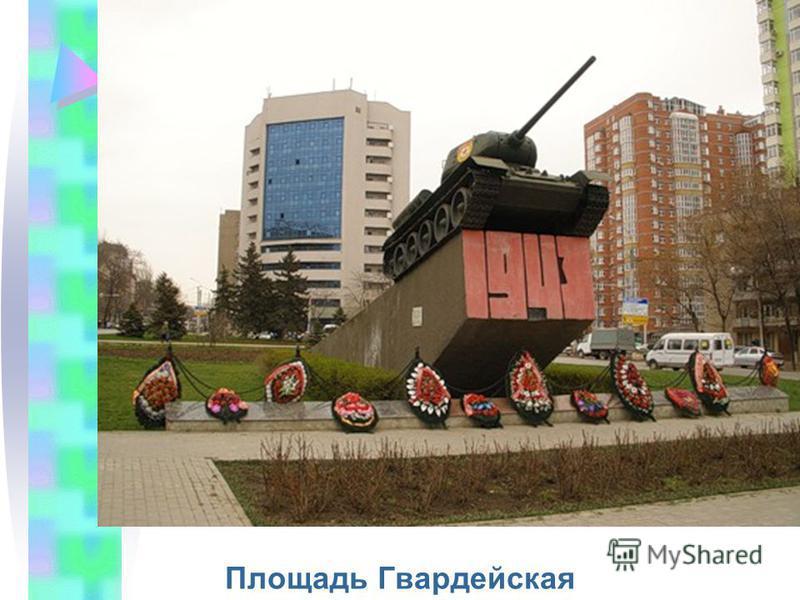 Площадь Гвардейская