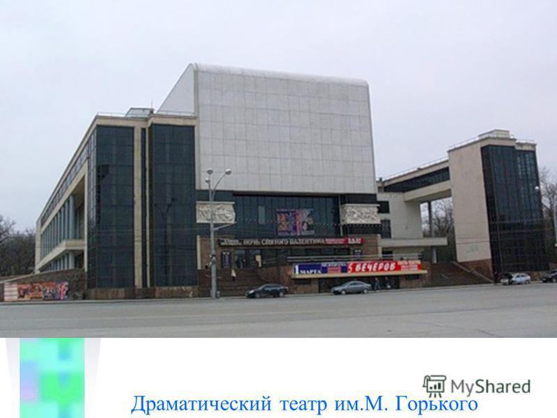 Драматический театр им.М. Горького