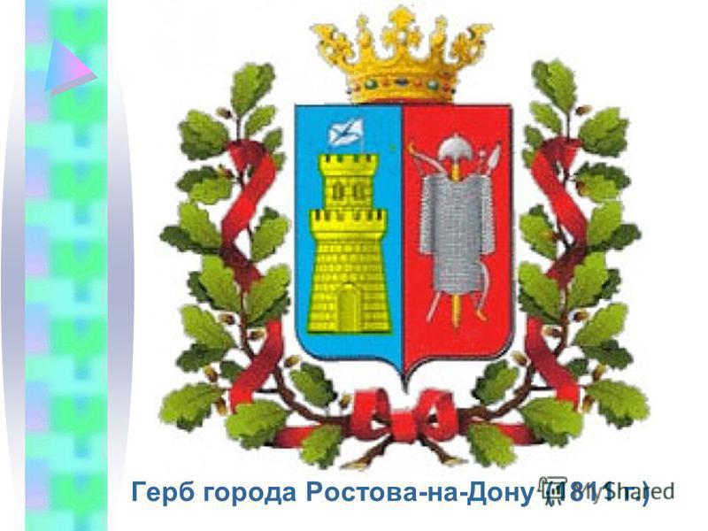 Герб города Ростова-на-Дону (1811 г.)