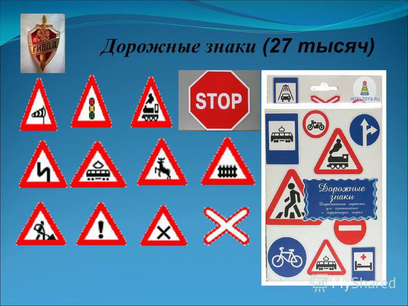 Дорожные знаки (27 тысяч)