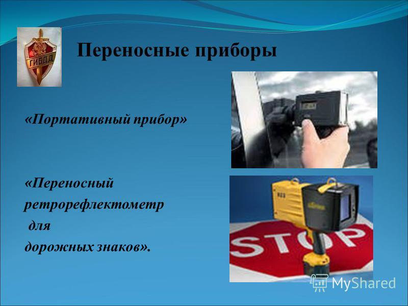 Переносные приборы « Портативный прибор » « Переносный ретрорефлектометр для дорожных знаков ».