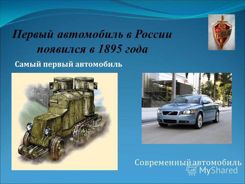 Первый автомобиль в России появился в 1895 года Современный автомобиль Самый первый автомобиль