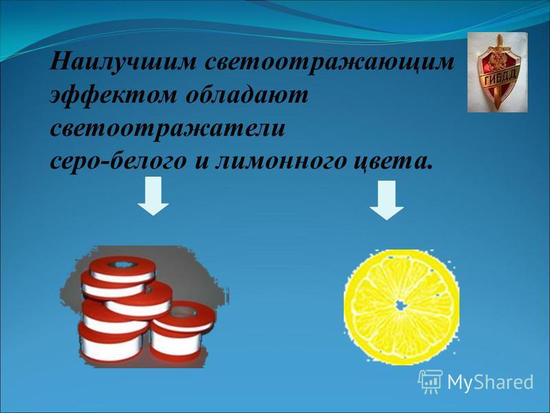 Наилучшим светоотражающим эффектом обладают светоотражатели серо-белого и лимонного цвета.