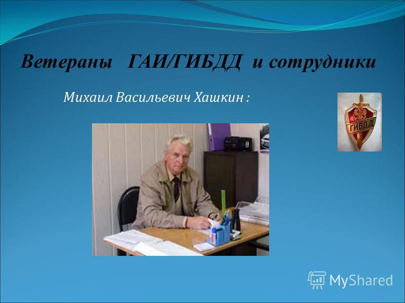 Ветераны ГАИ/ГИБДД и сотрудники Михаил Васильевич Хашкин :