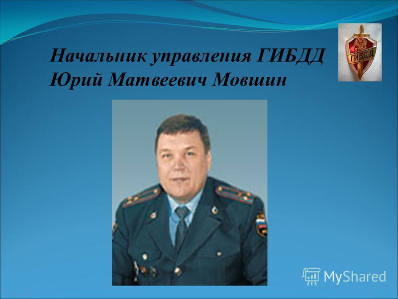Начальник управления ГИБДД Юрий Матвеевич Мовшин