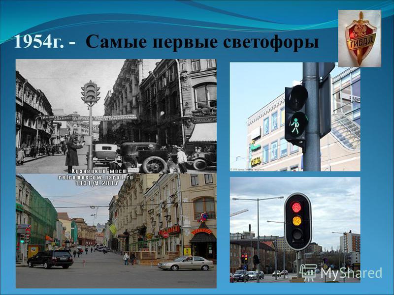 1954 г. - Самые первые светофоры
