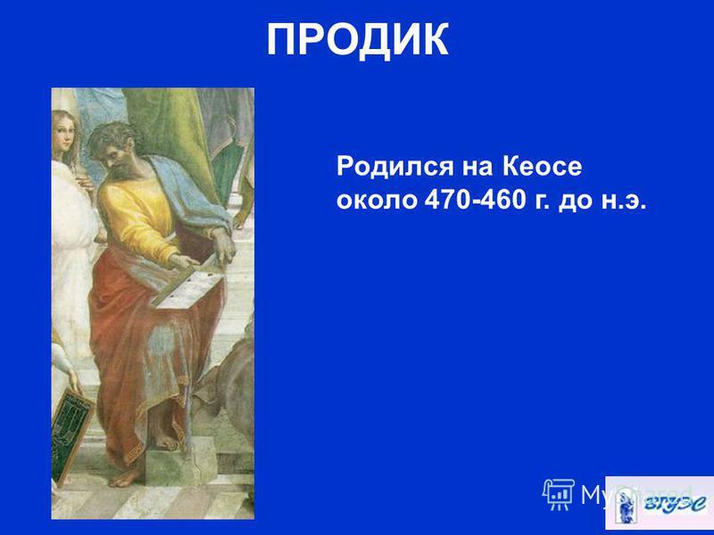 ПРОДИК Родился на Кеосе около 470-460 г. до н.э.